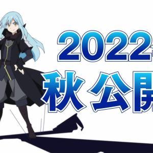【動画】「転スラ」第2期最終回で映画化を発表!特報やキービジュアルも解禁、劇場版「転生したらスライムだった件」2022年の秋に公開!!