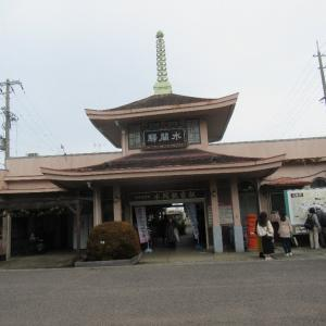 水間観音駅は、大阪府貝塚市水間にある水間鉄道の駅。