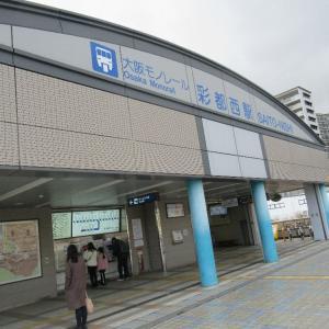彩都西駅は、大阪府茨木市彩都あさぎ1丁目にある大阪モノレール彩都線の駅。