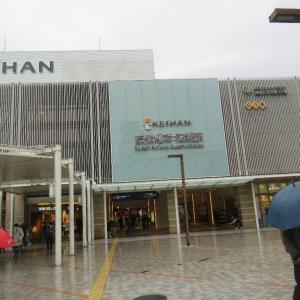 樟葉駅は、大阪府枚方市楠葉花園町にある、京阪電鉄の駅。