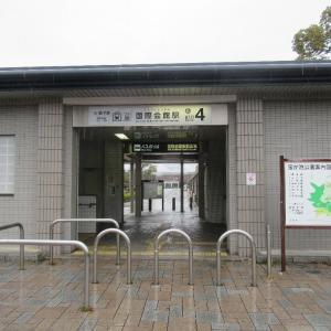 国際会館駅は、京都府京都市左京区岩倉にある、京都市営地下鉄の駅。