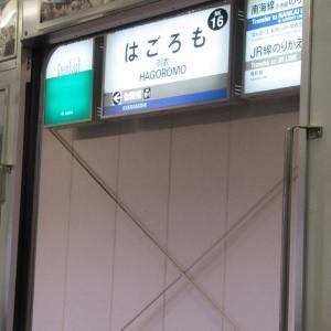 羽衣駅は、大阪府高石市羽衣一丁目にある、南海電鉄の駅。