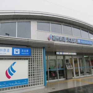 浜北駅は、静岡県浜松市浜北区沼にある遠州鉄道鉄道線の駅。