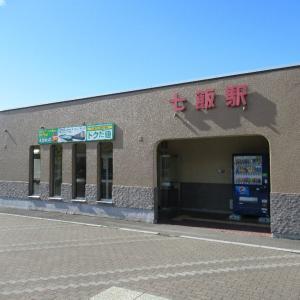 七飯駅は、北海道亀田郡七飯町本町1丁目にある、JR北海道函館本線の駅。