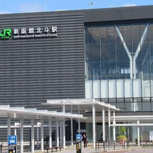 新函館北斗駅は、北海道北斗市にある、JR北海道の駅。