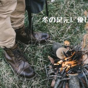【防寒対策】冬の足元に優しさを+