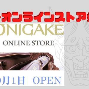 【緊急発表】鬼掛ONIGAKEにオンラインストアができるってよ♪