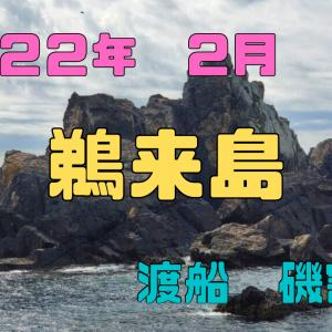 2022年 高知県鵜来島 2月度 渡船磯割表
