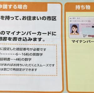 マイナンバーカード 電子証明書更新