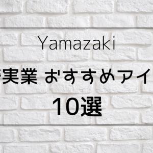 【2020年夏】山崎実業おすすめ商品10選!