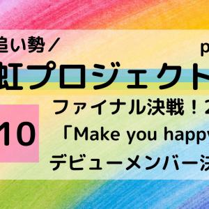 虹プロジェクト後追い!part2:【最終話】第10話ネタバレ【虹プロ】