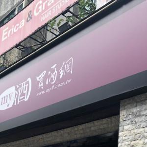 【買酒網 my9】台湾でお酒をお得に買うには?お勧めのお店をご紹介します!