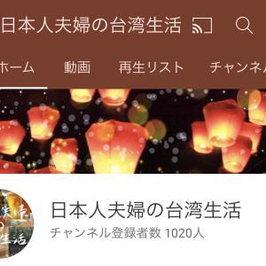【日本人夫婦の台湾生活】YouTubeチャンネル登録者1000人達成してた〜