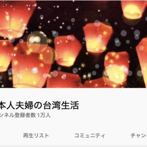 YouTube チャンネル登録者1万人達成!ありがとうございます〜