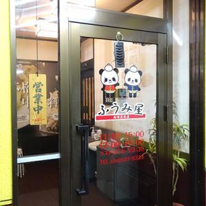 【豊田市】ふうみ屋 12