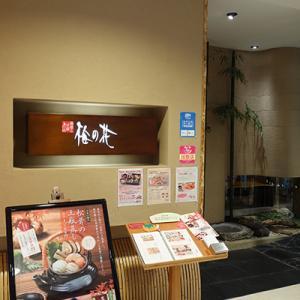 【豊田市】梅の花 豊田店 2