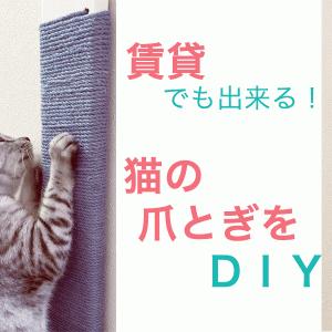 賃貸OK!壁付けタイプの猫の爪とぎを作ろう!