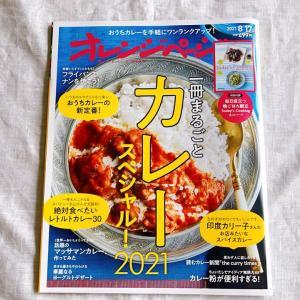 【レシピあり】オレンジページ掲載のお知らせ【クチポール「NAUシリーズ」】