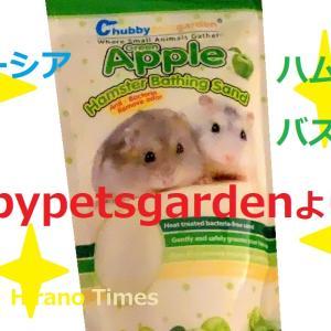 【小動物グッズ@マレーシア】Chubbypetsgarden – Hamster Bathing Sand ハムスターバスサンド