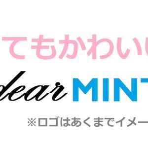 【雑記】Dear MINTという犬猫用の超かわいいファッションサイト