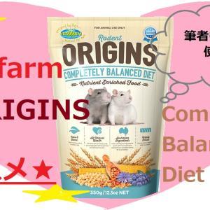 [ファンシーラットのごはん]Vetafarm – Origins Rodent Diet