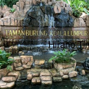 【マレーシア】KL Bird Park (マレーシア版・鳥好きの桃源郷)行ってみました