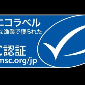 MSC認証(海洋管理協議会 認証)