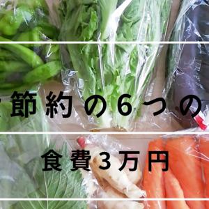 食費を節約する6つのコツ 〜家族3人食費3万円〜