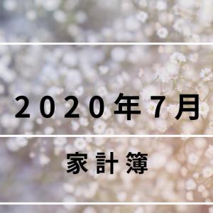 【家計簿】2020年7月 貯蓄率28.49%
