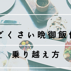 【料理初心者向け】めんどくさい晩ご飯作りの乗り越え方