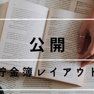 【公開】貯金簿レイアウト