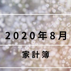 【家計簿】2020年8月 貯蓄率24%