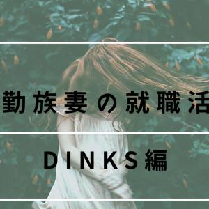 転勤族妻の就職活動(DINKS編)【暗黒】