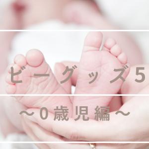 買ってよかった!赤ちゃん便利グッズ5選 ~0歳児編~