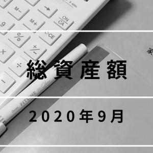 【公開】総資産額 2020年9月