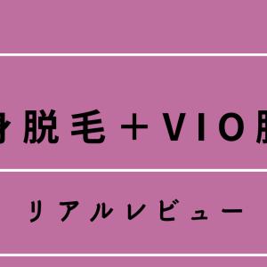 全身脱毛+VIO脱毛 リアルレビュー【クレアクリニック】【医療脱毛】
