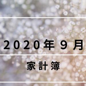 【家計簿】2020年9月 貯蓄率24.45%