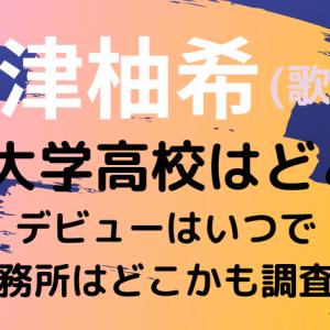 駒津柚希(歌唱王)の大学高校はどこ?デビューはいつで事務所はどこかも調査!