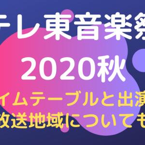 テレ東音楽祭2020秋タイムテーブルと出演者!放送地域についても