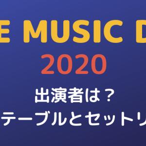THE MUSIC DAY 2020 の出演者は?タイムテーブルとセットリストも