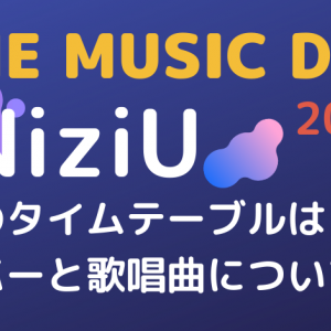 THE MUSIC DAY 2020 NiziUのタイムテーブルは?メンバーと歌唱曲についても!