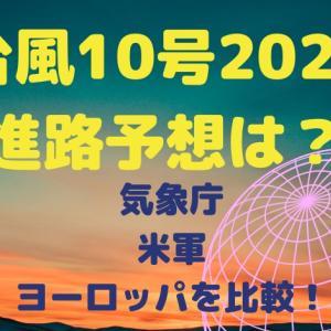 台風10号2020進路予想は?気象庁/米軍/ヨーロッパを比較!