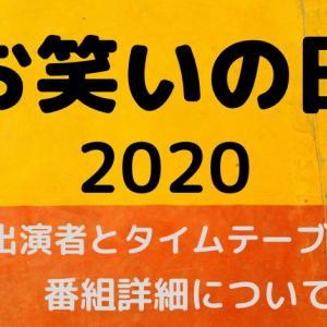 お笑いの日2020!出演者とタイムテーブルは?番組詳細についても!