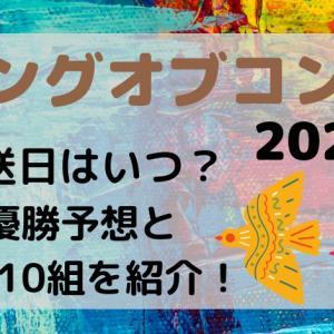 キングオブコント2020の放送日はいつ?優勝予想と決勝10組を紹介!