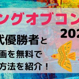キングオブコント2020歴代優勝者と動画を無料でみる方法を紹介!