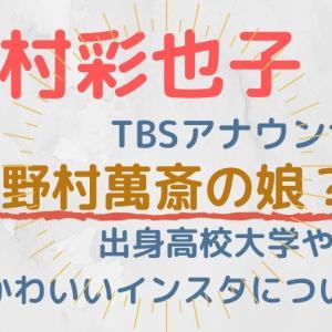 野村彩也子TBSアナウンサーは野村萬斎の娘?出身高校大学やかわいいインスタについても!