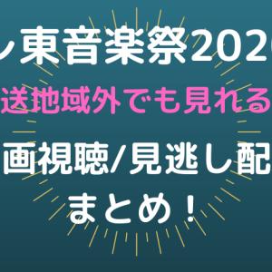 テレ東音楽祭2020秋!放送地域外でも見れる?動画視聴/見逃し配信まとめ!