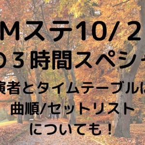 Mステ10/2秋の3時間スペシャル出演者とタイムテーブルは?曲順/セトリについても!