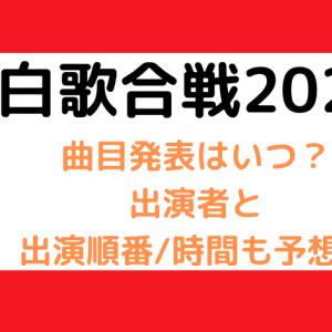 紅白歌合戦2020の曲目発表はいつ?出演者と出演順番/時間も予想!