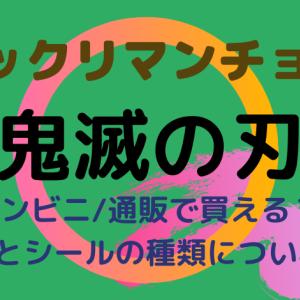 ビックリマンチョコ「鬼滅の刃」はコンビニ/通販で買える?発売日とシールの種類についても!